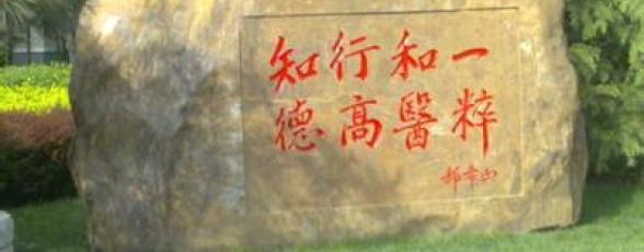 tianjin-chinese-medicine-3